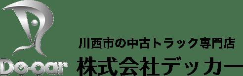 川西市の中古トラック専門店 株式会社デッカー