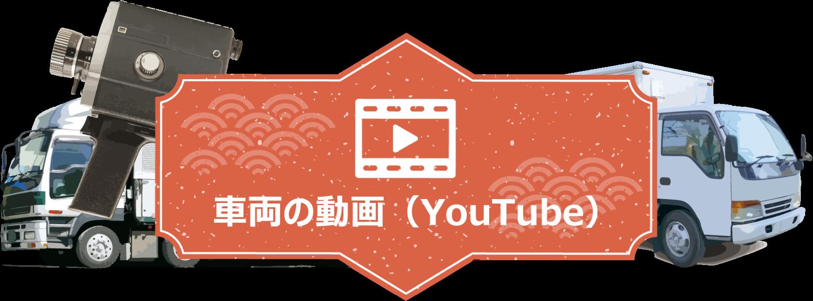 車輌の動画(YouTube)